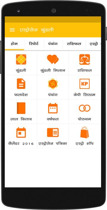 kundli software free download in hindi